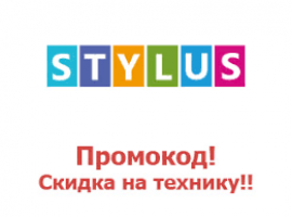 Stylus UA coupons and deals